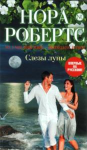 Нора Робертс - Слезы луны