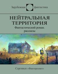 Нейтральная территория (сборник)