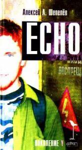 Алексей Шепелёв - Echo
