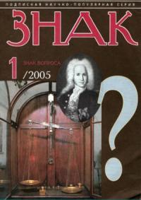 ЗНАК ВОПРОСА 2005 № 01