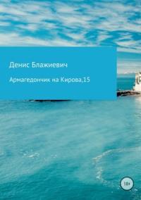 Армагедончик на Кирова, 15 [СИ]