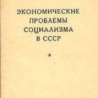 Иосиф Сталин - Экономические проблемы социализма в СССР