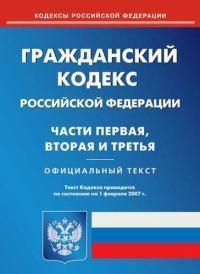 Гражданский кодекс РФ. Часть первая