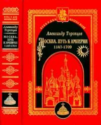 Москва. Путь к империи
