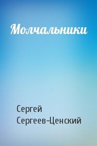 Сергей Сергеев-Ценский - Молчальники