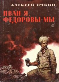 Иван — я, Федоровы — мы
