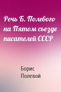 Речь Б. Полевого на Пятом съезде писателей СССР