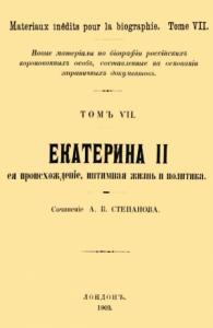 Екатерина II, её происхождение, интимная жизнь и политика