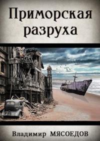 Приморская разруха (издательская)