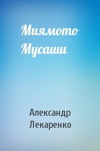 Миямото Мусаши