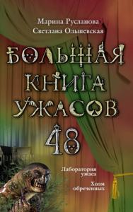 Большая книга ужасов — 48