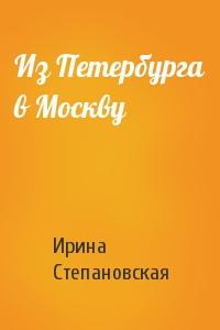 Из Петербурга в Москву