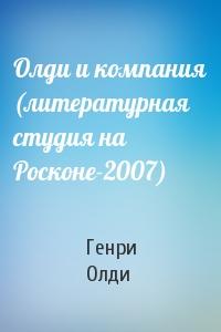 Олди и компания (литературная студия на Росконе-2007)