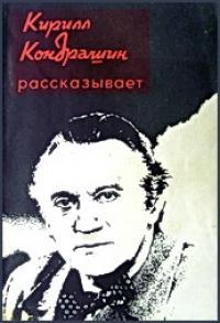 Ражников Григорьевич - Кирилл Кондрашин рассказывает о музыке и жизни