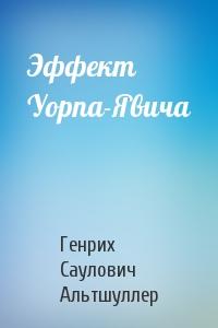 Эффект Уорпа-Явича