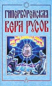 Гиперборейская вера Русов