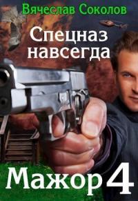 Вячеслав Соколов - Спецназ навсегда (без редактуры)
