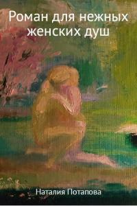 Роман для нежных женских душ
