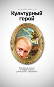 Алексей Колобродов - Культурный герой