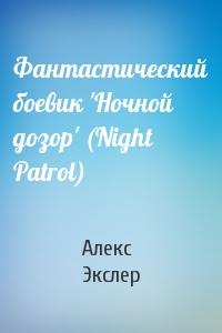 Алекс Экслер - Фантастический боевик 'Ночной дозор' (Night Patrol)