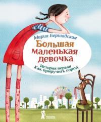 Мария Бершадская - Как приручить город