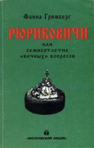 Рюриковичи или семисотлетие «вечных» вопросов