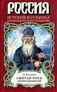 Святая Русь. Книга 2