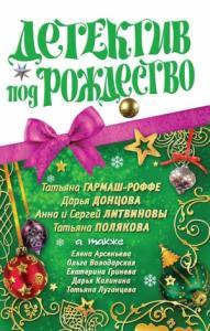 Детектив под Рождество 2010