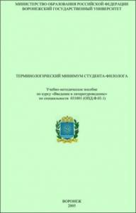 В. Акаткин, Н. Копылова - Терминологический минимум студента-филолога