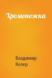 Хромоножка