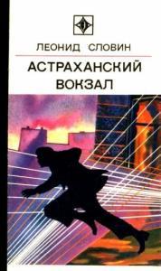 Астраханский вокзал. Повесть и рассказы