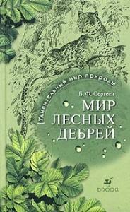 Борис Сергеев - Мир лесных дебрей