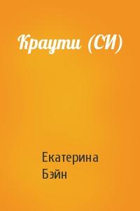 Краути (СИ)