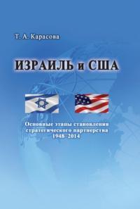 Израиль и США: Основные этапы становления стратегического партнерства 1948–2014