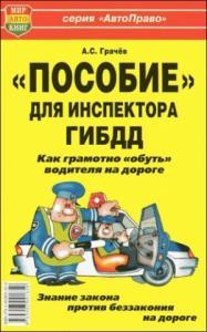 Андрей Грачев - «Пособие» для инспектора ГИБДД. Как грамотно «обуть» водителя на дороге.