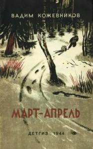 Март-апрель (текст изд. 1944 г.)