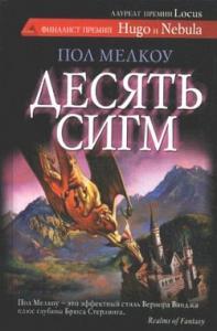 Пол Мелкоу - Целина