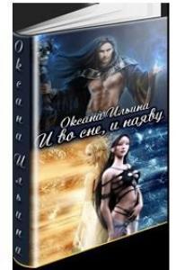 Оксана Ильина - И во сне, и наяву