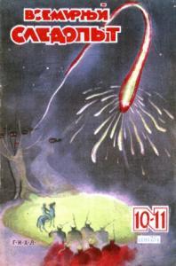 Всемирный следопыт, 1930 № 10-11