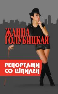 Жанна Голубицкая - Репортажи со шпилек