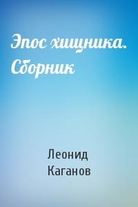 Эпос хищника. Сборник