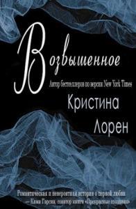 Кристина Лорен - Возвышенное