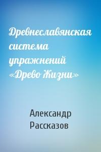 Древнеславянская система упражнений «Древо Жизни»