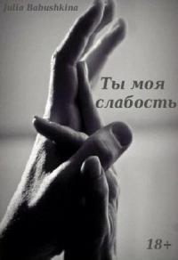 Юлия Бабушкина - Ты моя слабость
