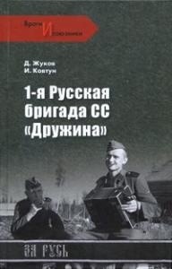 1-я русская бригада СС «Дружина»
