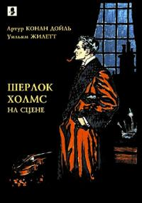 Шерлок Холмс на сцене.