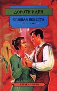 Дороти Иден - Спящая невеста