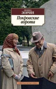 Покровские ворота (сборник)