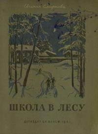 Школа в лесу