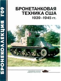 Бронетанковая техника США 1939—1945 гг.